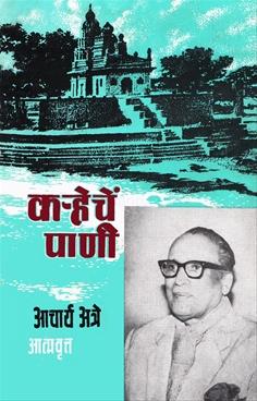 Karheche Pani Khand 1