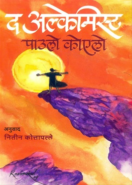 The Alchemist ( Marathi )