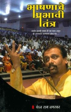 Bhashanache Prabhavi Tantra