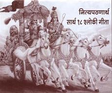 Nityapathnarth Sarth 18 Shloki Geeta