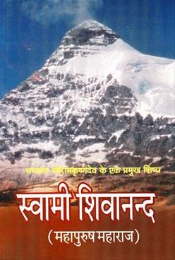 Swami Shivanand