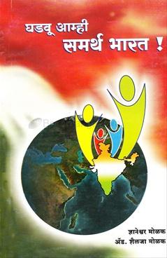 Ghadavu Amhi Samartha Bharat