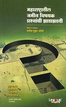 Maharashtratil Jamin Vishyak Prashnanchi Zadazadti