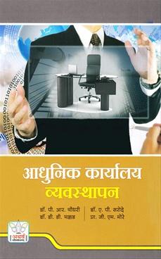 Aadhunik Karyalay Vyavasthapan