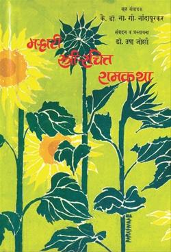 Marhati Strirachit Ramkatha
