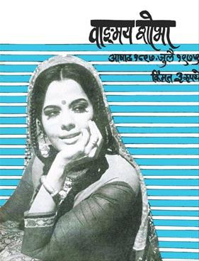 वाङ्मय शोभा ( जुलै १९७५ )
