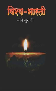 Vishva Bharati