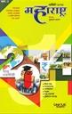 महाराष्ट्र वार्षिकी २०१४- भाग २
