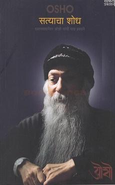 Satyacha Shodh
