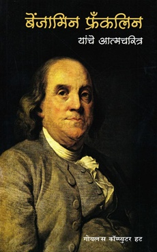 Benjamin Franklin Yanche Atmacharitra