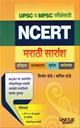 UPSC व MPSC परीक्षेसाठी NCERT मराठी सारांश