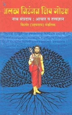 Alakh Niranjan Shiv Goraksha