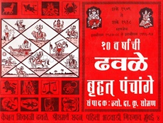 10 Varshanchi Dhavale Bruhat Panchange