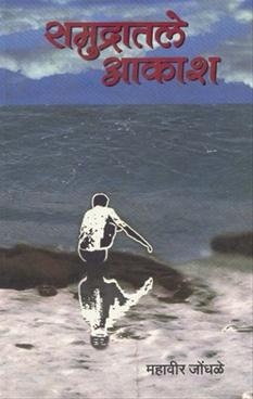 Samudratale Aakash