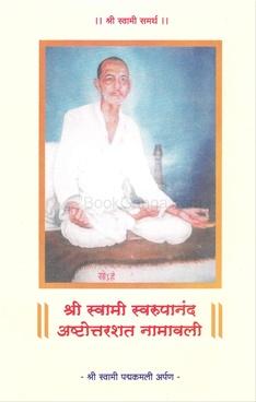 Shri Swami Swarupanand Ashtottarshat Namavali