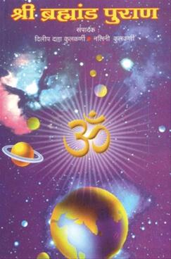 Shri Bramhand Puran