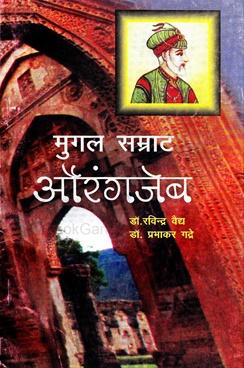 Mugal Samrat Aurangjeb