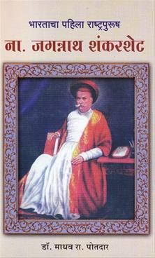 Na. Jagannath Shankarshet