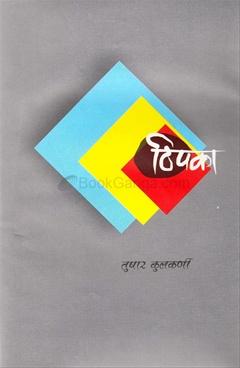 Thipaka
