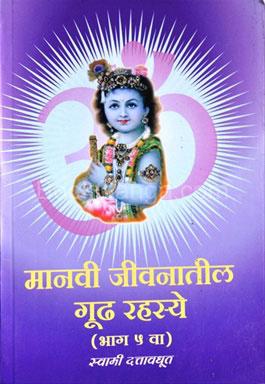 Manavi Jivanatil Gudh Rahasye - Bhag 5 Va
