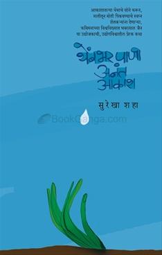 Thembbhar Pani Anant Aakash