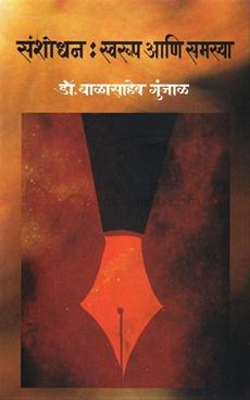 Sanshodhan Swarup Ani Samasya