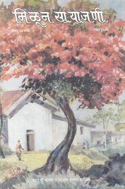 मिळून साऱ्याजणी एप्रिल २००२