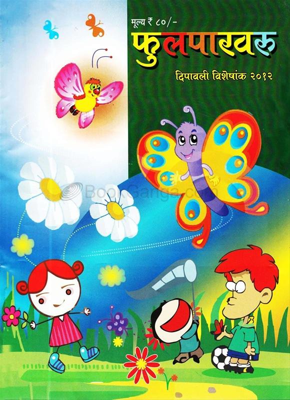 फुलपाखरू (२०१२)