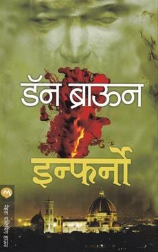 Inferno ( Marathi)