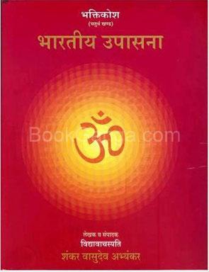 Bhaktikosh - Bharatiya Upasana ( 4tha Khand)
