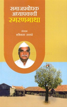 Samajprabodhak Adhyapakachi Smarangatha