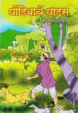 Dhondibache Dhadas