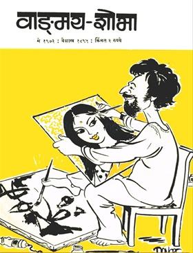 वाङ्मय शोभा ( मे १९७३ )