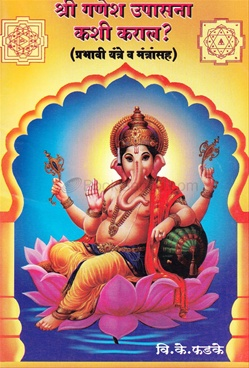 Shri Ganesh Upasana Kashi Karal ?