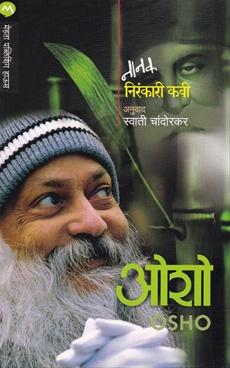 Nanak - Nirankari Kavi