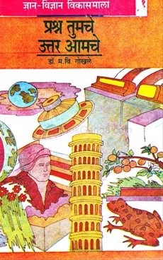 Prashna Tumache Uttar Amache Bhag 1 Te 5