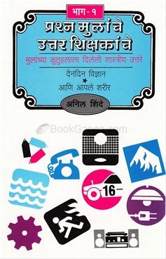 Prashn Mulanche Uttar Shikshkanche ( Bhag - 1 )