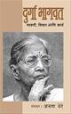 दुर्गा भागवत : व्यक्ती, विचार आणि कार्य