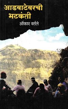 Advatevarachi Bhatkanti