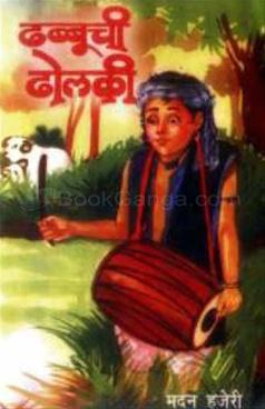 Dhabbuchi Dholaki