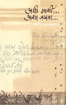 Ashi Gani Asha Jakhama