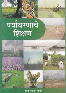 पर्यावरणाचे शिक्षण