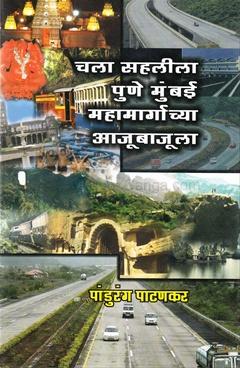 Chala Sahalila Pune Mumbai Mahamargachya Ajubajula