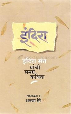 Indira Sant Yanchi Samagra Kavita