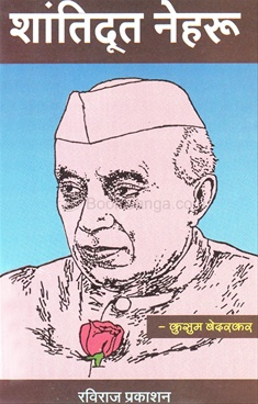 Shantidut Nehru