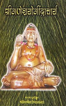 Shriganeshyogindracharya : Navam Durvankur