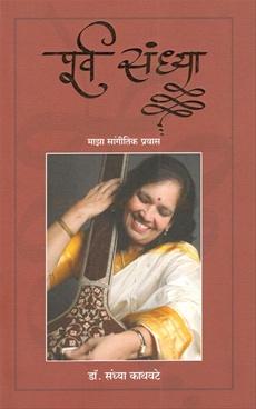 Poorva Sandhya ( Marathi / English )