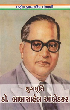 Yugmurti Dr. Babasaheb Ambedkar
