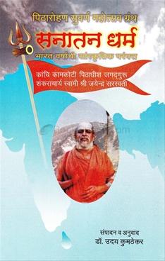 Sanatan Dharm