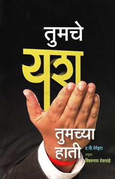 Tumache Yash Tumachya Hati